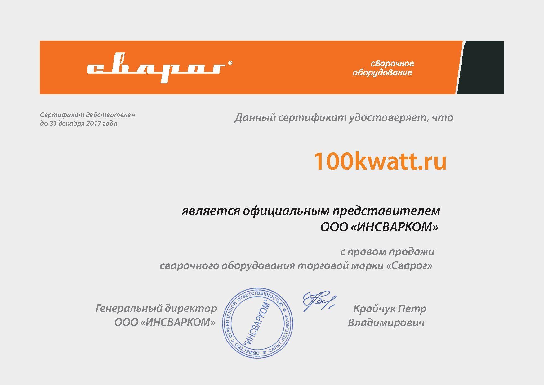 "ТМ ""СВАРОГ"" - Сертификат дилера"