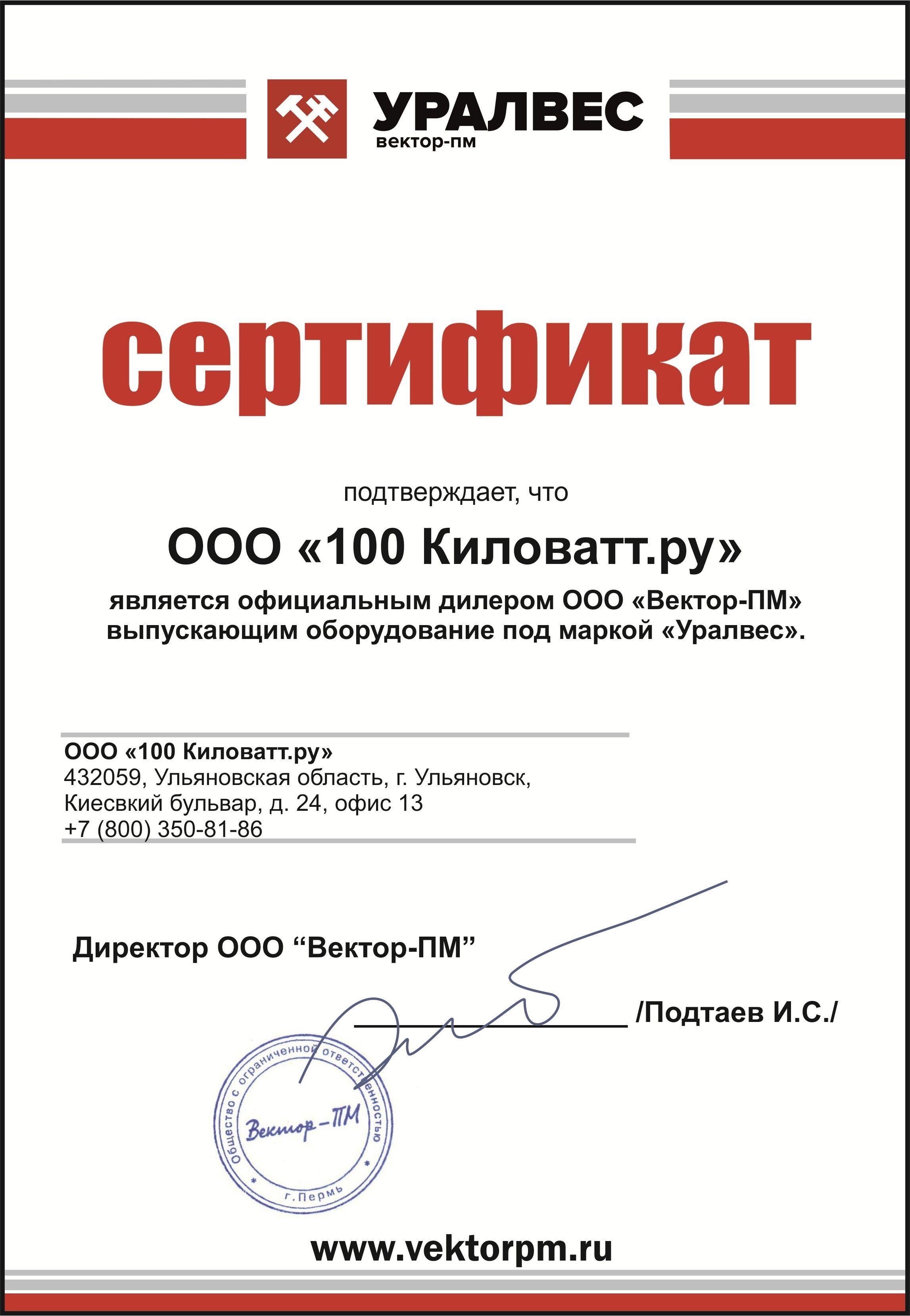 ООО «Вектор-ПМ» - Сертификат дилера