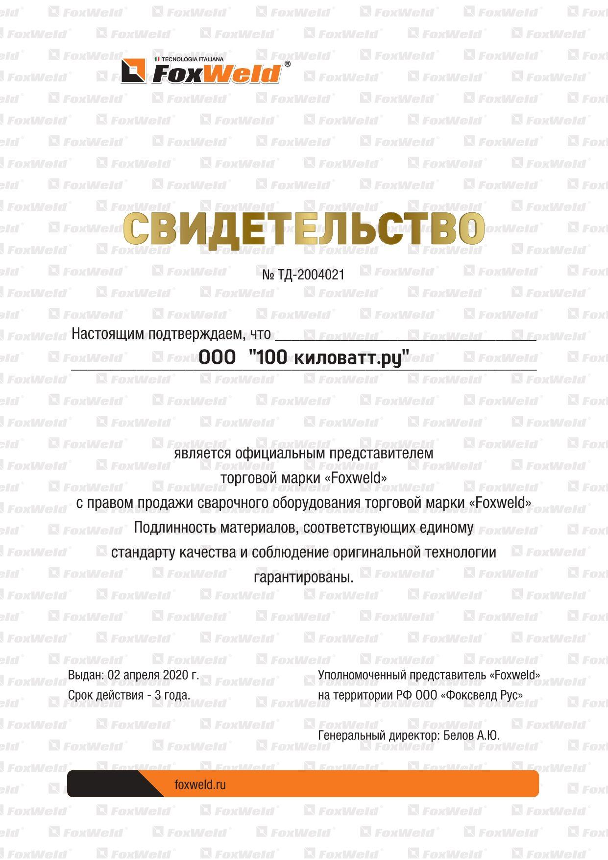 Foxweld Сертификат дилера