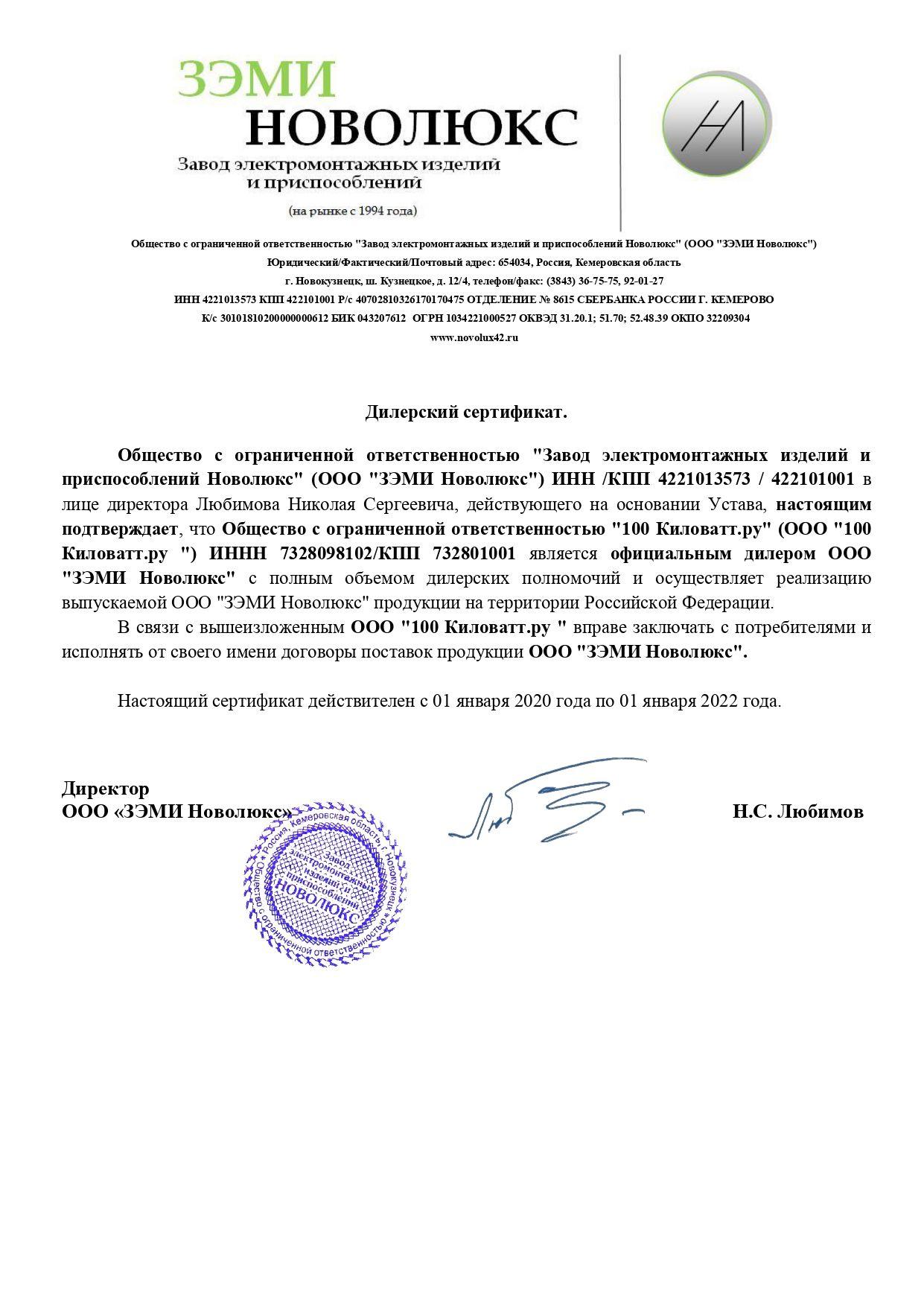 ЗЭМИ Новолюкс - сертификат дилера